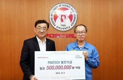 POSTECH receives $4.2 million Donation from POSCO O&M