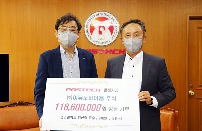 Professor Sin-Hyeog Im Donates 100 Million Won Worth of Stocks to POSTECH
